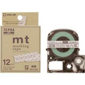 キングジム テプラPROテープカートリッジ 「mt」ラベル ドット・コスモス 12mm(SPJ12AP) 目安在庫=○