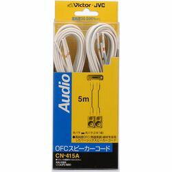 JVCケンウッド スピーカーコード 5m CN-415A メーカー在庫品