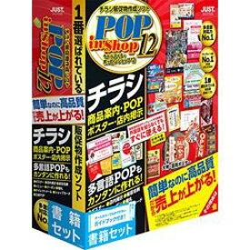 ジャストシステム ラベルマイティ POP in Shop12 書籍セット(対応OS:その他)(1412656)