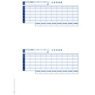 Obic business consultants columnar envelope payment statement (09-SP6202) estimated inventory =-