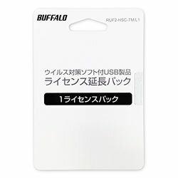 バッファロー ウイルスチェック機能USBメモリ パターンファイル更新1ライセンス(対応OS:その他)(RUF2-HSC-TM/L1) 目安在庫=○