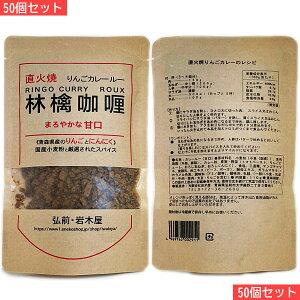 岩木屋 青森の味!国産小麦粉 林檎カレールー甘口 110g 50個セット(FR4103*50) 特産品