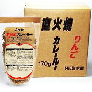 岩木屋 青森の味!直火焼りんごカレールー 170g【10個セット】(10set) 特産品