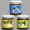 岩木屋 青森の味!きのこ特製醤油味付 瓶詰 3種各2瓶(6瓶) メーカー在庫品