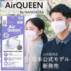【10枚セット】日本公式モデル ナノマスク AirQUEEN エアクイーン 韓国 ナノフィルター 立体 メイクが落ちにくいマスク