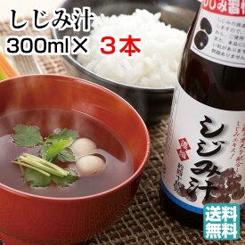 濃縮 しじみ汁 300ml×3本セット サンコウフーズ 出汁 瓶 お取り寄せ しじみ スープ だし シジミ 蜆 エキス お吸い物 グルメ 温まる