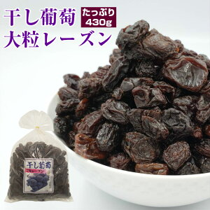 干し葡萄 大粒レーズン 430g ドライフルーツ 干しぶどう 干しブドウ 果物