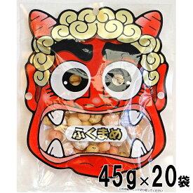 赤鬼ふくまめ45g×20 2020年節分 南風堂 ケース販売 豆菓子とあられのミックス