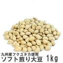 国産ソフト煎り大豆1kg 南風堂 業務用大袋九州産大豆をカリッとロースト大豆の栄養そのままおやつ