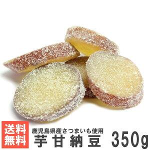 芋甘納豆350g 送料無料お試しメール便 南風堂 鹿児島県産さつまいもの甘なっとう
