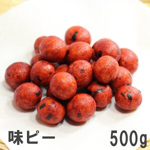 味ピー500g 南風堂 徳用大袋 堅焼しょうゆ味の落花生豆菓子