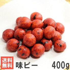 味ピー400g 送料無料メール便 南風堂 堅焼しょうゆ味の落花生豆菓子
