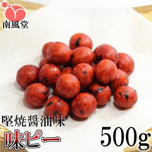 味ピー500g 南風堂 まとめ買い用大袋 堅焼しょうゆ味の落花生豆菓子
