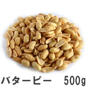 バターピー500g 南風堂 徳用大袋 バターピーナッツ