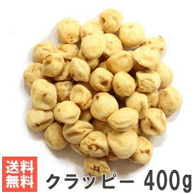 クラッピー400g 送料無料メール便南風堂 落花生豆菓子 いか風味塩味の梅干型菓子