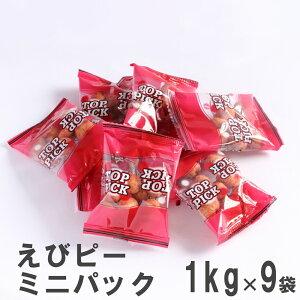 えびピーミニパック1kg×9袋 南風堂 業務用ケース販売 海老風味の小粒豆菓子 個包装タイプ
