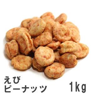 えびピー1kg 業務用大袋 南風堂 しっかりとした海老の風味の豆菓子 おつまみ おやつに