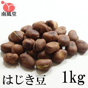 はじき豆1kg 南風堂 業務用大袋国内加工の無添加煎りそら豆 唐豆