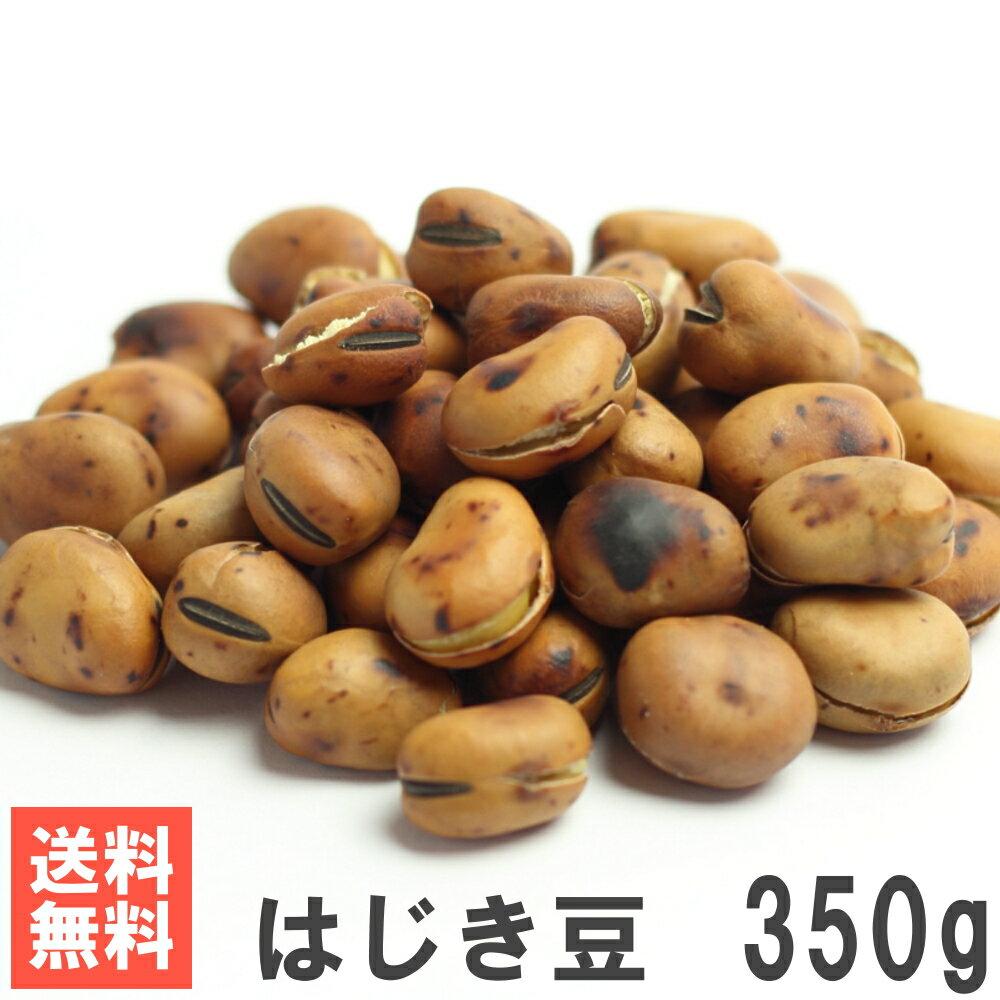 はじき豆350g 送料無料おためしメール便南風堂 無添加 素焼きのそら豆 国内加工