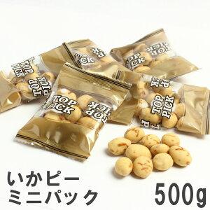 いかピーミニパック500g 徳用大袋 南風堂 いか風味小粒豆菓子 塩味 個包装タイプ