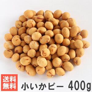 小いかピー 400g お試しメール便 南風堂 イカ風味の小さな豆菓子