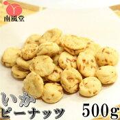 【南風堂の豆菓子】いかピー500g