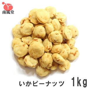 いかピー1kg 南風堂の豆菓子 業務用大袋
