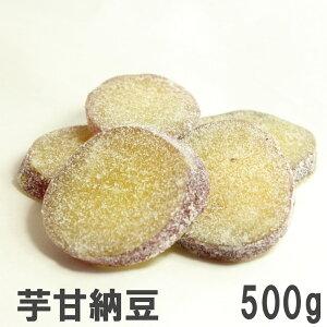 芋甘納豆500g 南風堂 まとめ買い用大袋鹿児島県産さつまいもの甘なっとう
