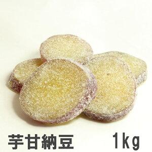 芋甘納豆1kg 南風堂 業務用大袋 鹿児島県産さつまいもの甘なっとう