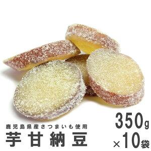 芋甘納豆350g×10 南風堂 ケース販売 鹿児島県産さつまいもの甘なっとう