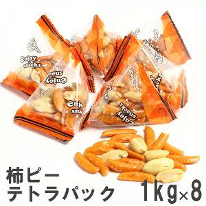 柿ピーテトラパック1kg×8 南風堂 業務用ケース販売 個包装フレッシュパック 定番おつまみ