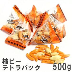 柿ピーテトラパック500g 徳用大袋 南風堂 個包装フレッシュパック 定番おつまみ