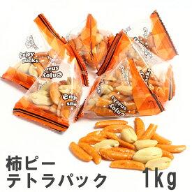 柿ピーテトラパック1kg 南風堂 業務用大袋 個包装フレッシュパック 定番おつまみ