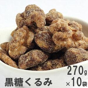 黒糖くるみ270g×10 南風堂 ケース販売 クルミの黒糖りんかけ菓子