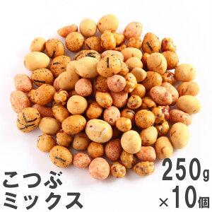 こつぶミックス250g×10 南風堂 ケース販売 4種の小粒豆菓子ミックス