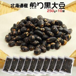 国産ソフト煎り黒豆250g×10 南風堂 ケース販売 北海道産光黒を無添加ロースト 黒大豆の栄養そのままおやつ