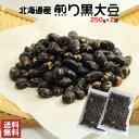 国産ソフト煎り黒豆500g 送料無料おためしメール便南風堂 北海道産光黒大豆をカリッとロースト 黒大豆の栄養そのまま…