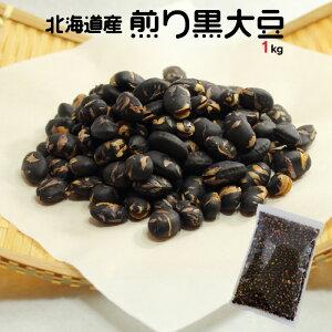 国産ソフト煎り黒豆1kg 南風堂 業務用大袋 北海道産光黒大豆をカリッとロースト 黒大豆の栄養そのままおやつ