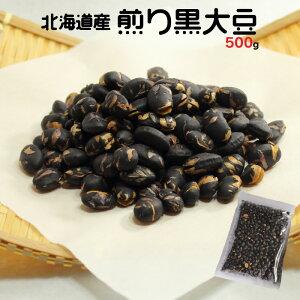 国産ソフト煎り黒豆500g 南風堂 徳用大袋 北海道産光黒大豆をカリッとロースト 黒大豆の栄養そのままおやつ