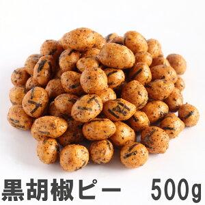 黒胡椒ピー500g 徳用大袋 南風堂 ブラックペッパー風味落花生豆菓子