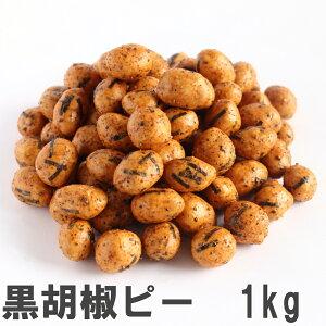 黒胡椒ピー1kg 業務用大袋 南風堂 ブラックペッパー風味落花生豆菓子