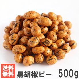 黒胡椒ピー500g メール便発送 南風堂 ブラックペッパー風味落花生豆菓子