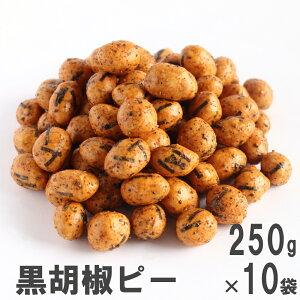 黒胡椒ピー250g×10 ケース販売 南風堂 ブラックペッパー風味落花生豆菓子