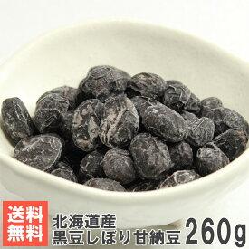 北海道産黒豆しぼり甘納豆130g×2 送料無料おためしメール便 北海道産黒い恋人使用 甘さ控えめ黒豆しぼり