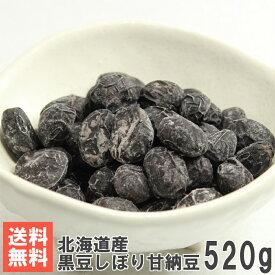 北海道産黒豆しぼり甘納豆130g×4 送料無料おためしメール便 北海道産黒い恋人使用 甘さ控えめ黒豆しぼり
