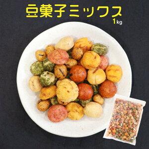 豆菓子ミックス1kg 業務用大袋 南風堂人気の豆菓子7種を贅沢ミックスおつまみ おやつに