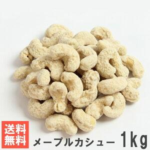 メープルカシュー1kg 南風堂 業務用大袋ローストカシューナッツのメイプルシロップ砂糖がけ