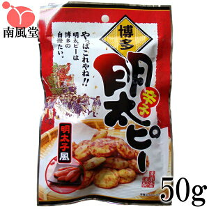 博多めんたいピー50g 南風堂 単品販売 福岡名物辛子明太子味の落花生豆菓子