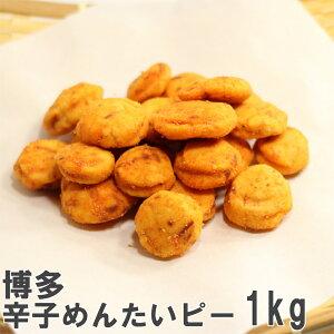 博多めんたいピー1kg 業務用大袋 南風堂 落花生豆菓子 福岡名物辛子めんたいこ味 おつまみ おやつに