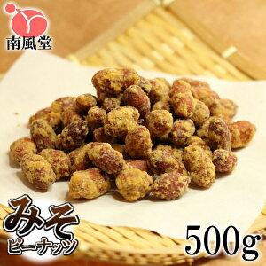 みそピーナッツ500g 南風堂 まとめ買い用大袋カリカリの甘みそ砂糖かけ落花生豆菓子
